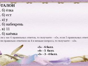 ЭТАЛОН 1. б) ёлка                          2. б) ест