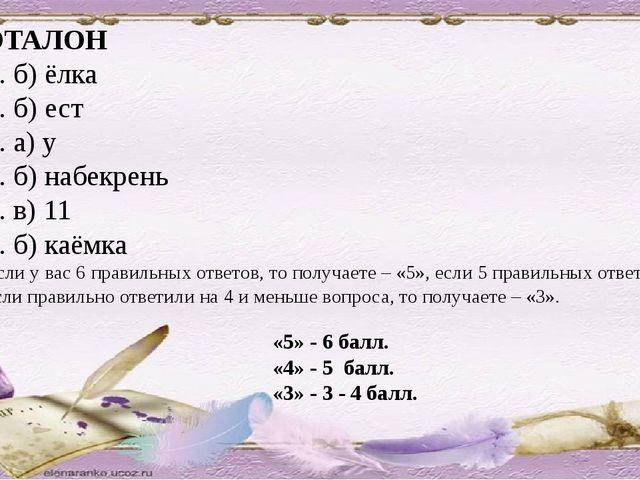 ЭТАЛОН 1. б) ёлка                          2. б) ест...