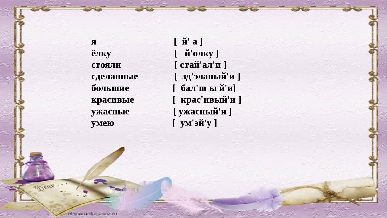 я [ й' а ] ёлку [ й'олку ] стояли [ стай'ал'и ] сделанные [ зд'эланый'и ] бо...