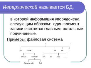 Иерархической называется БД, в которой информация упорядочена следующим обра