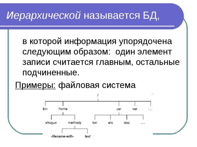 Иерархической называется БД, в которой информация упорядочена следующим обра...