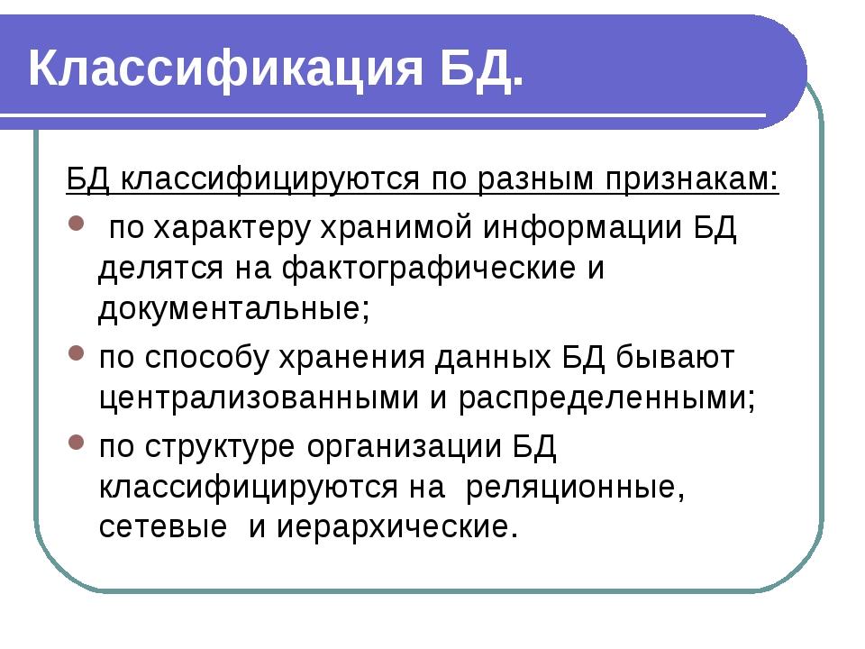 Классификация БД. БД классифицируются по разным признакам: по характеру храни...