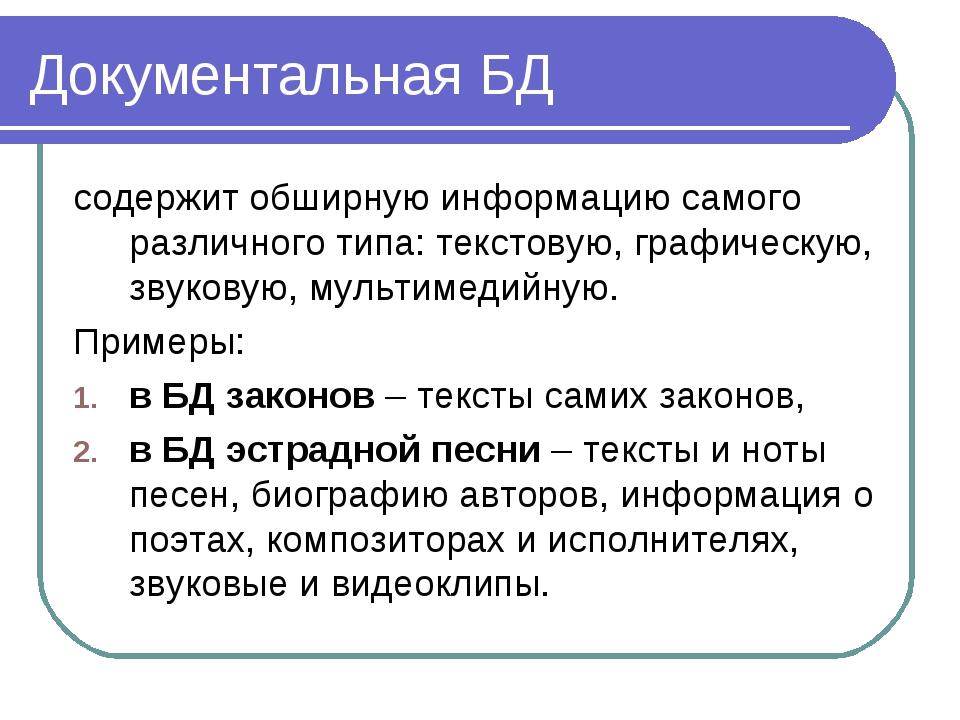 Документальная БД содержит обширную информацию самого различного типа: тексто...