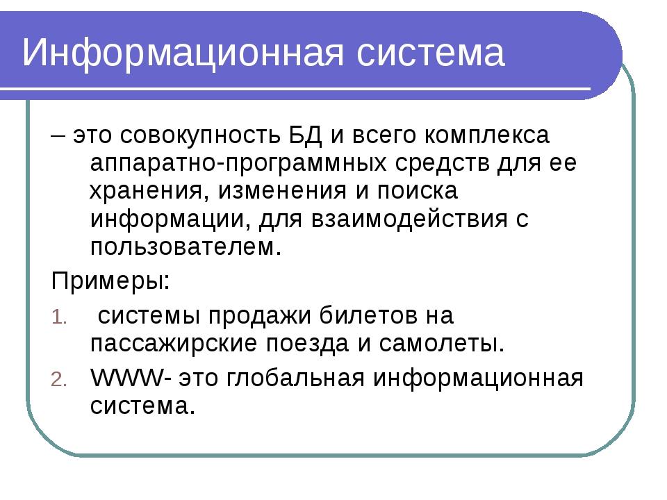 Информационная система – это совокупность БД и всего комплекса аппаратно-прог...