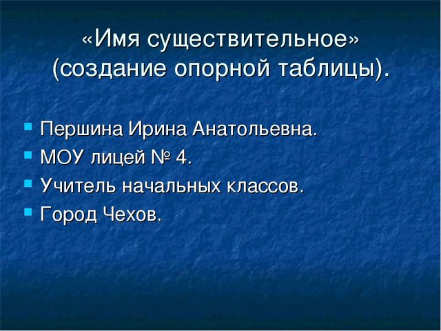 «Имя существительное» (создание опорной таблицы). Першина Ирина Анатольевна....