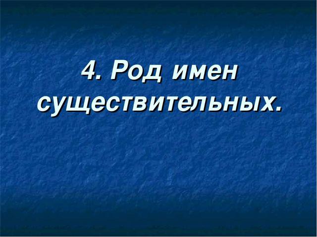4. Род имен существительных.