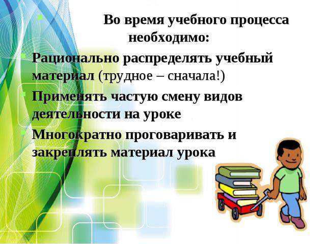 Во время учебного процесса необходимо: Рационально распределять учебный мате...