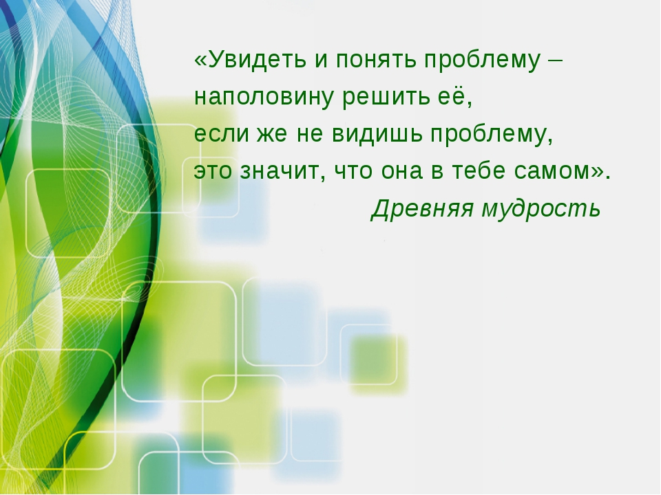 «Увидеть и понять проблему – наполовину решить её, если же не видишь проблему...