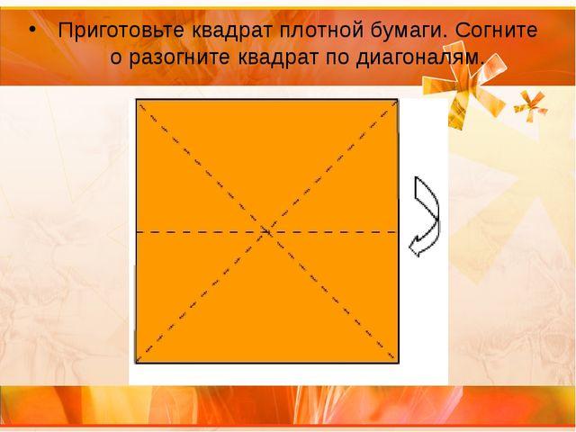 Приготовьте квадрат плотной бумаги. Согните о разогните квадрат по диагоналям.