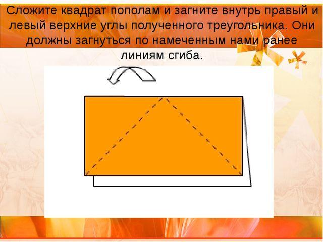 Сложите квадрат пополам и загните внутрь правый и левый верхние углы полученн...
