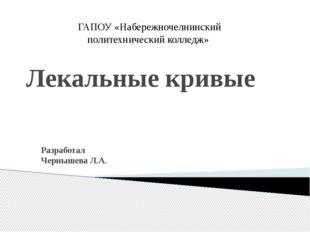 Лекальные кривые Разработал Чернышева Л.А. ГАПОУ «Набережночелнинский политех