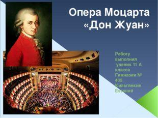 Работу выполнил ученик 11 А класса Гимназии № 405 Кильгянкин Евгений Опера Мо