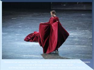 """Знаменитый миланский театр """"Ла Скала"""" (La Scala) осенью 2012 года привез на г"""