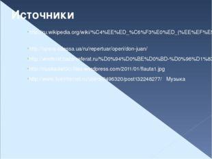 Источники http://ru.wikipedia.org/wiki/%C4%EE%ED_%C6%F3%E0%ED_(%EE%EF%E5%F0%E
