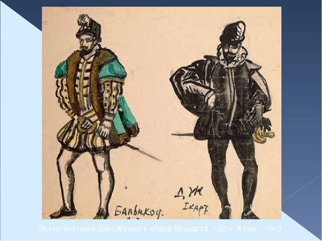 Эскиз костюма Дон Жуана к опере Моцарта «Дон Жуан», 1913