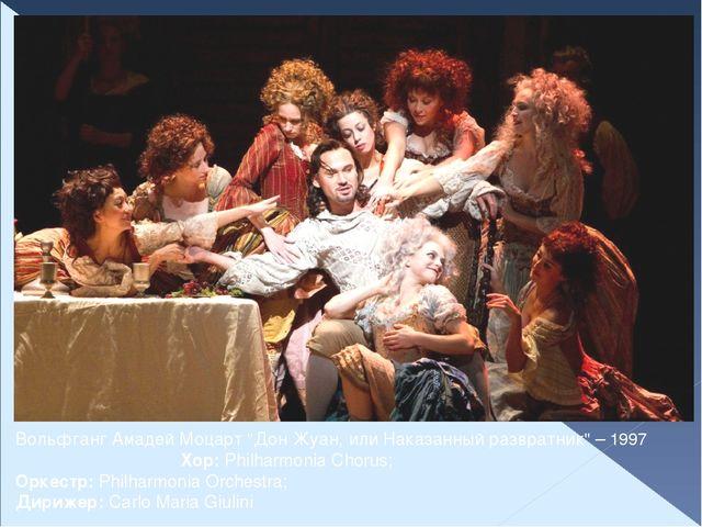 "Вольфганг Амадей Моцарт ""Дон Жуан, или Наказанный развратник"" – 1997 Хор: Phi..."