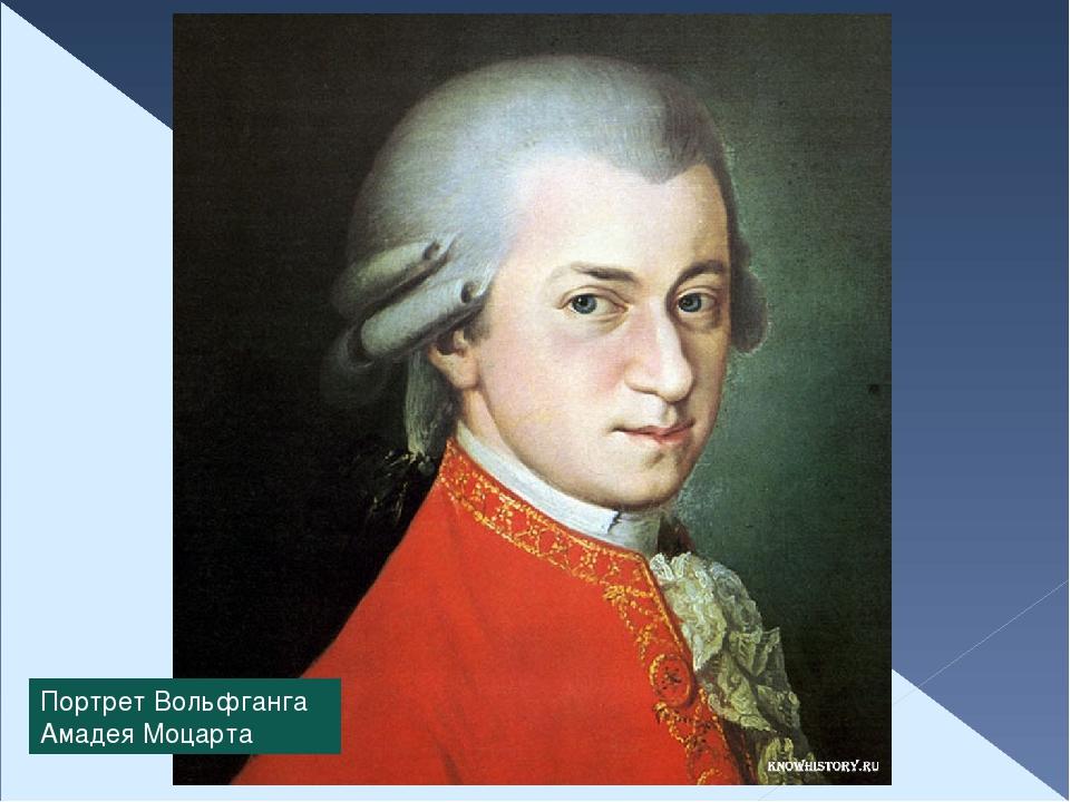 Портрет Вольфганга Амадея Моцарта