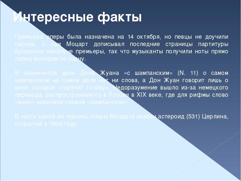 Интересные факты Премьера оперы была назначена на 14 октября, но певцы не доу...