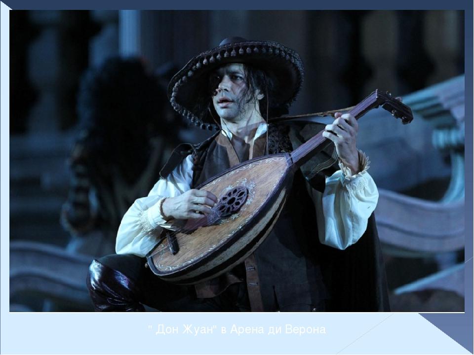 """ Дон Жуан"" в Арена ди Верона"