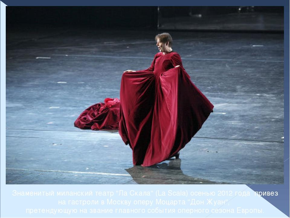 """Знаменитый миланский театр """"Ла Скала"""" (La Scala) осенью 2012 года привез на г..."""