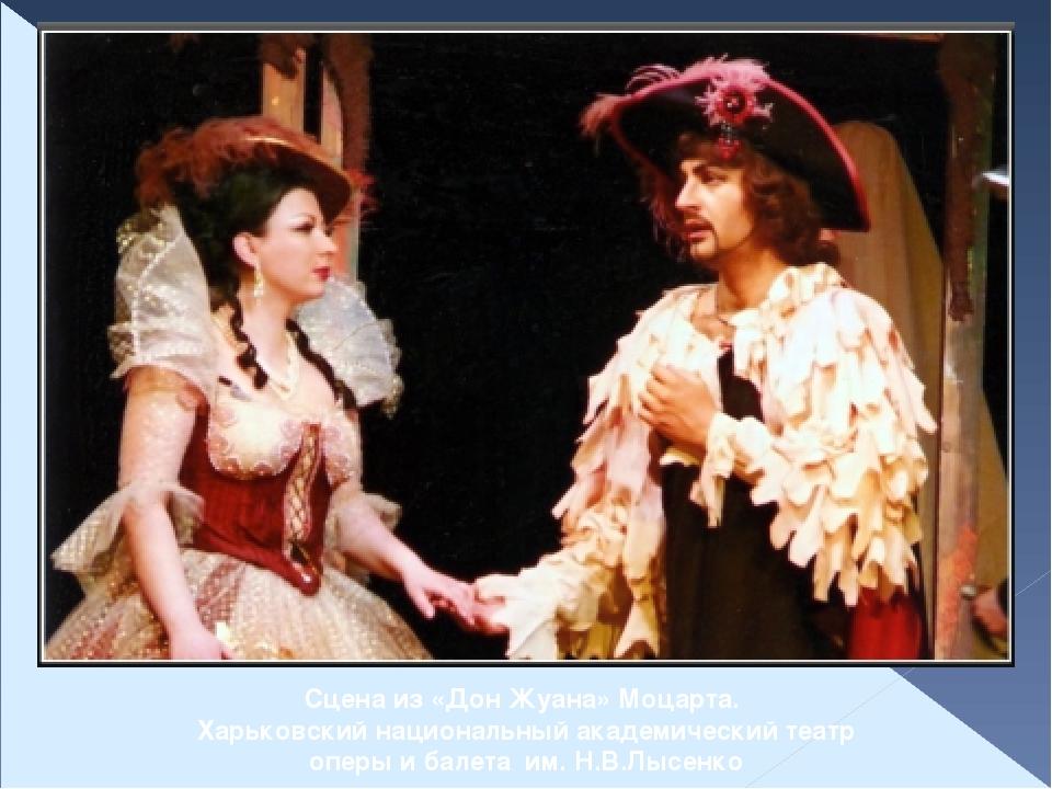 Сцена из «Дон Жуана» Моцарта. Харьковский национальный академический театр оп...
