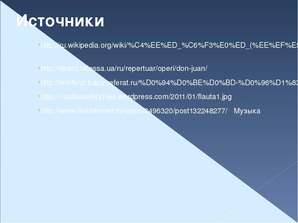 Источники http://ru.wikipedia.org/wiki/%C4%EE%ED_%C6%F3%E0%ED_(%EE%EF%E5%F0%E...