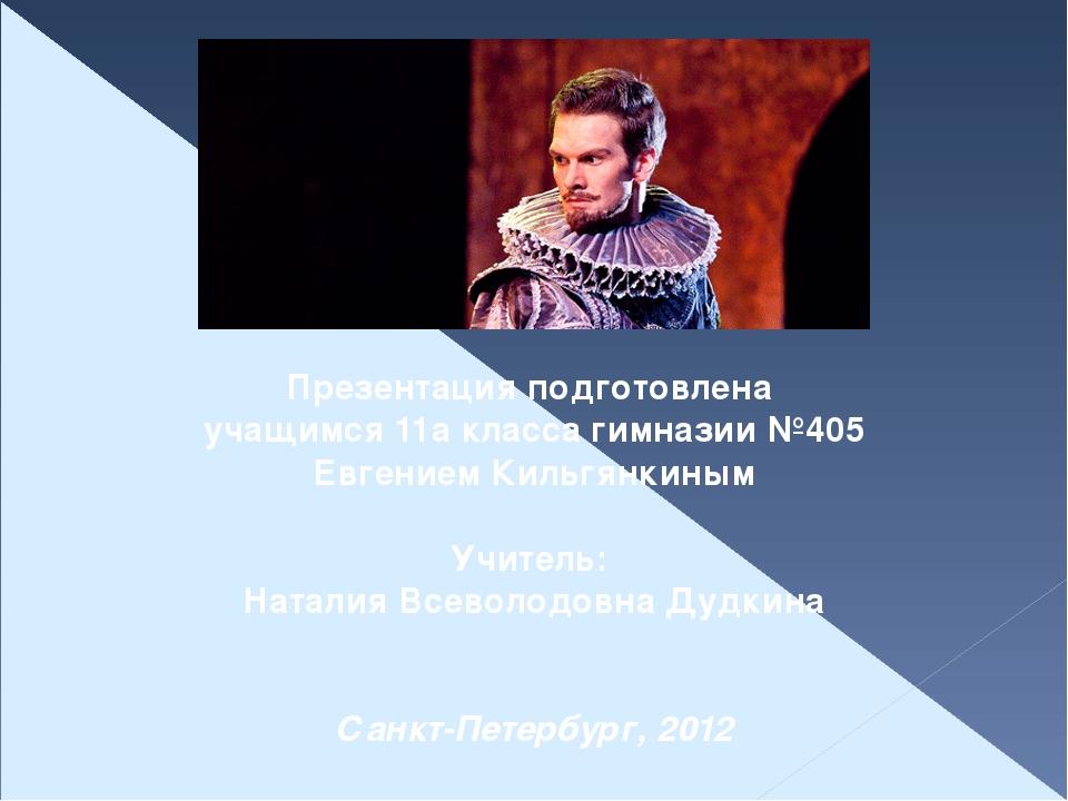 Презентация подготовлена учащимся 11а класса гимназии №405 Евгением Кильгянки...