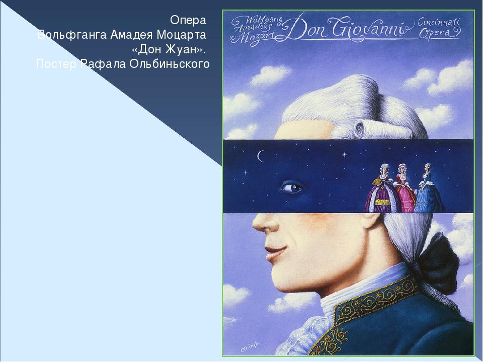 Опера Вольфганга Амадея Моцарта «Дон Жуан». Постер Рафала Ольбиньского