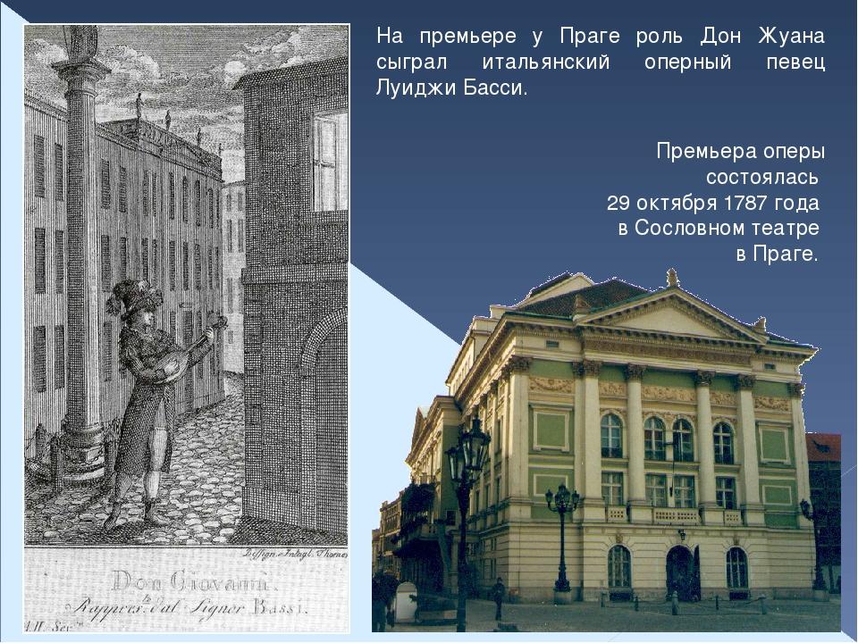 На премьере у Праге роль Дон Жуана сыграл итальянский оперный певец Луиджи Ба...