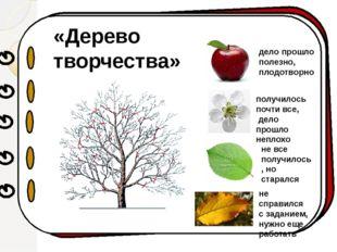 «Дерево творчества» дело прошло полезно, плодотворно получилось почти все, д
