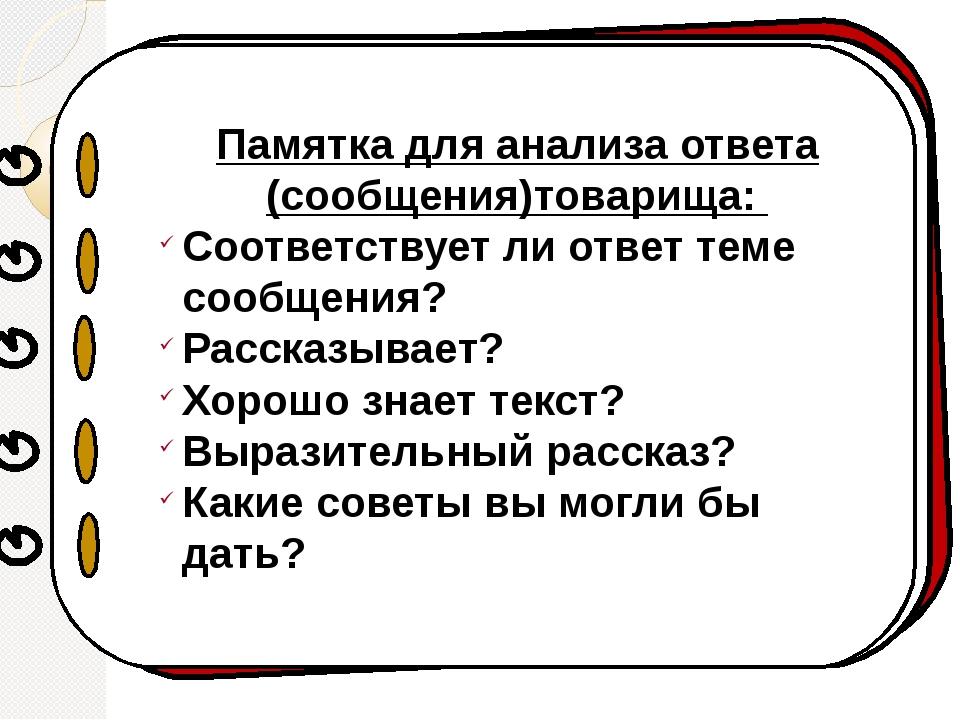 Памятка для анализа ответа (сообщения)товарища: Соответствует ли ответ теме...