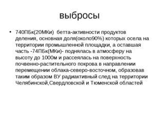 выбросы 740ПБк(20МКи) бетта-активности продуктов деления, основная доля(около