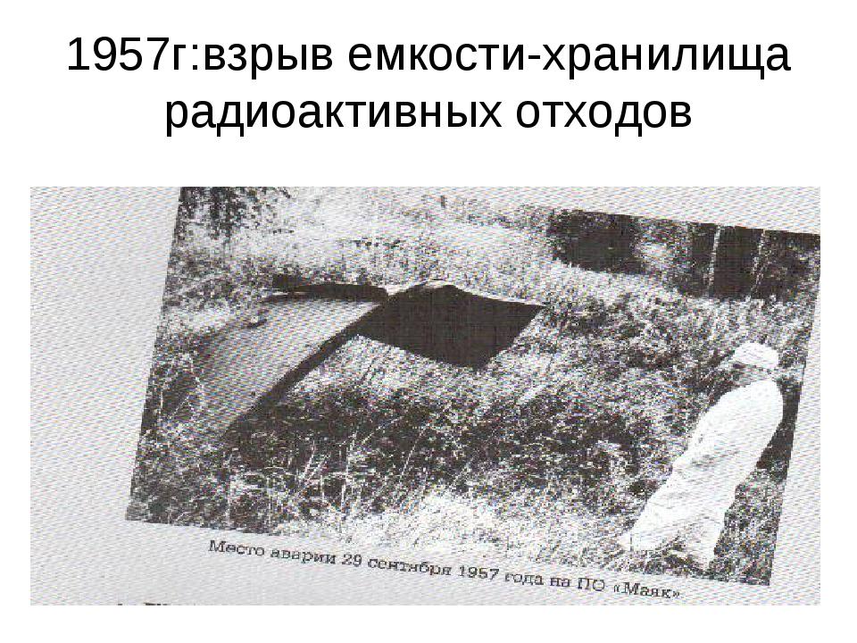 1957г:взрыв емкости-хранилища радиоактивных отходов
