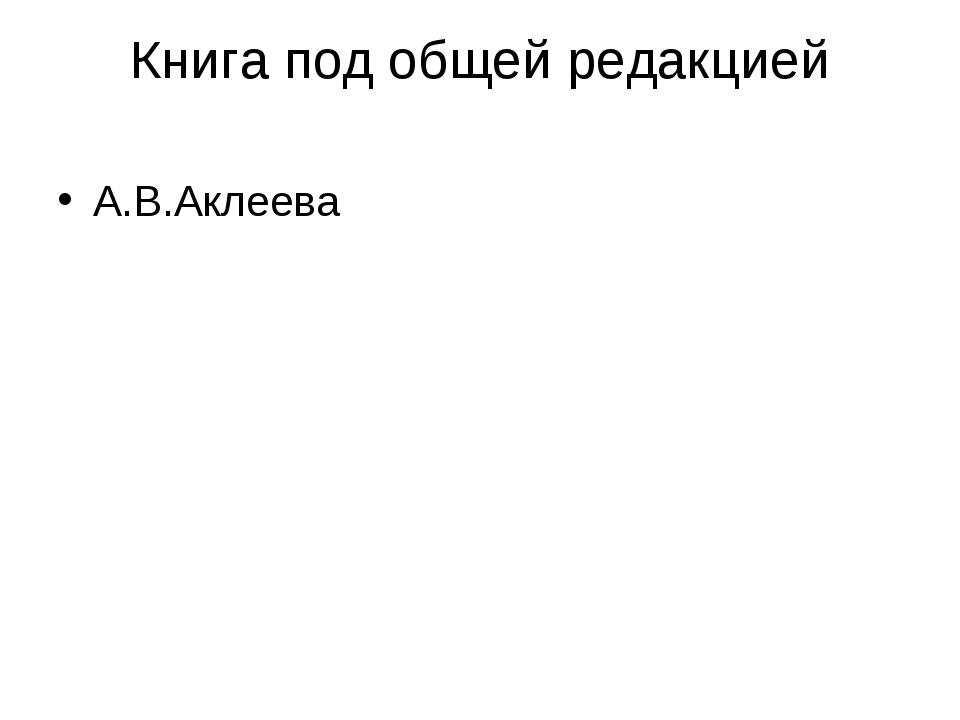 Книга под общей редакцией А.В.Аклеева