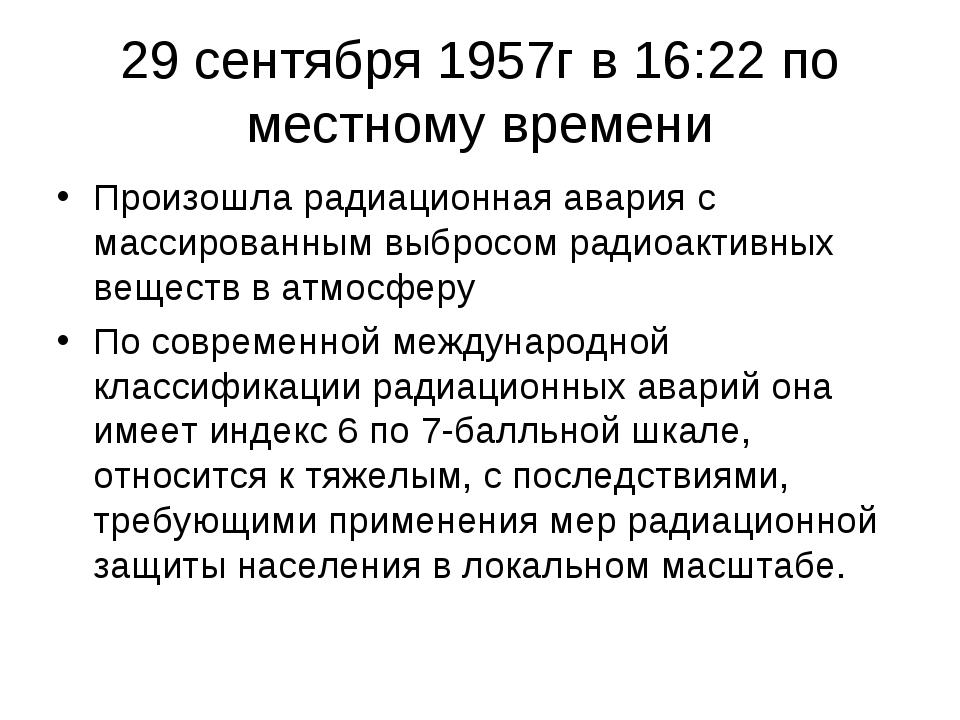 29 сентября 1957г в 16:22 по местному времени Произошла радиационная авария с...