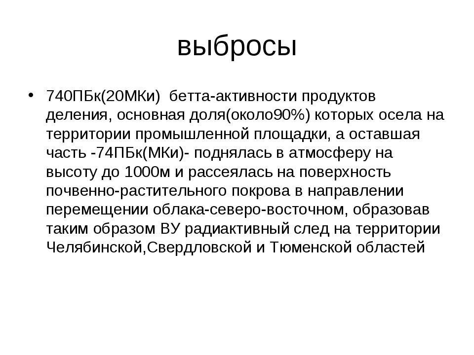 выбросы 740ПБк(20МКи) бетта-активности продуктов деления, основная доля(около...