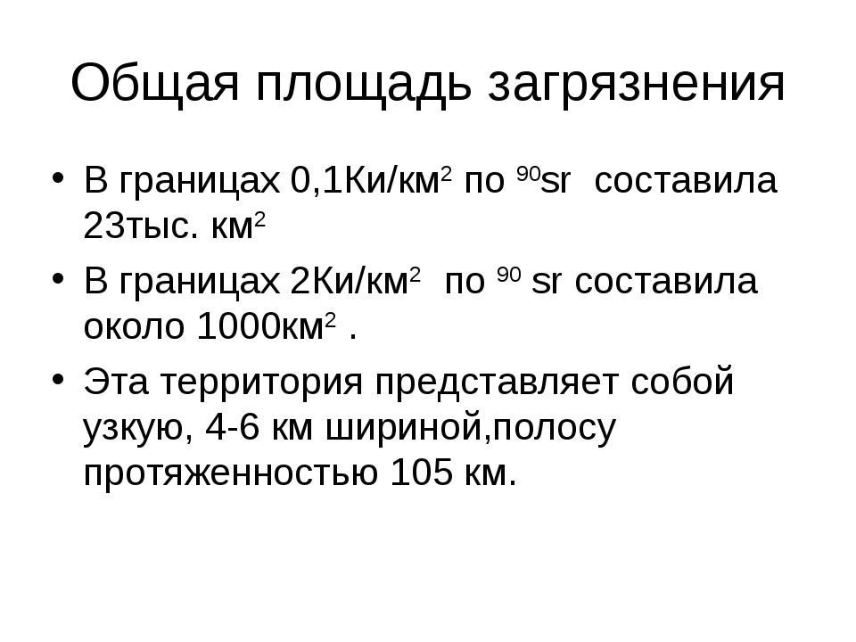 Общая площадь загрязнения В границах 0,1Ки/км2 по 90sr составила 23тыс. км2 В...
