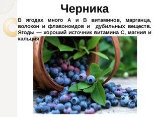 Черника В ягодах много A и В витаминов, марганца, волокон и флавоноидов и дуб