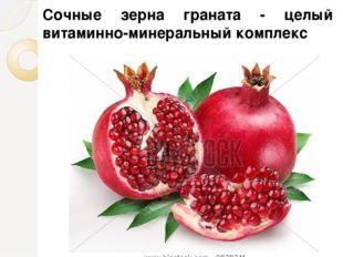 Сочные зерна граната - целый витаминно-минеральный комплекс