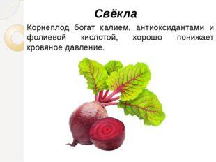 Корнеплод богат калием, антиоксидантами и фолиевой кислотой, хорошо понижает
