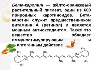 Бета-каротин — жёлто-оранжевый растительный пигмент, один из 600 природных ка