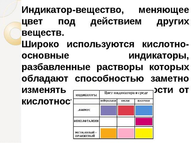 Индикатор-вещество, меняющее цвет под действием других веществ. Широко исполь...