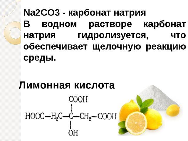 Лимонная кислота Na2CO3- карбонат натрия В водном растворе карбонат натрия г...