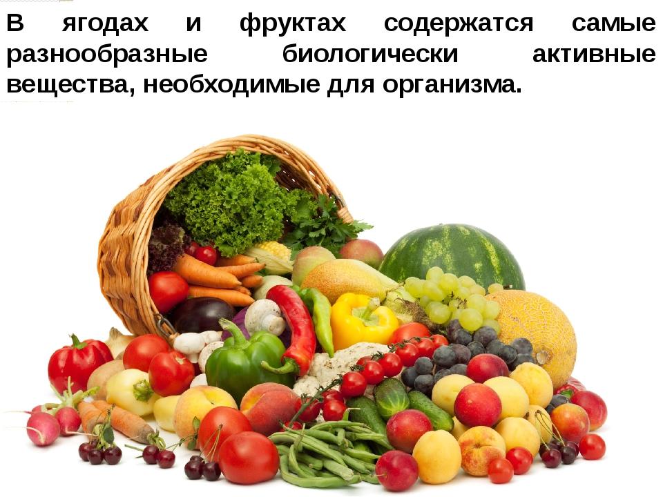 В ягодах и фруктах содержатся самые разнообразные биологически активные вещес...