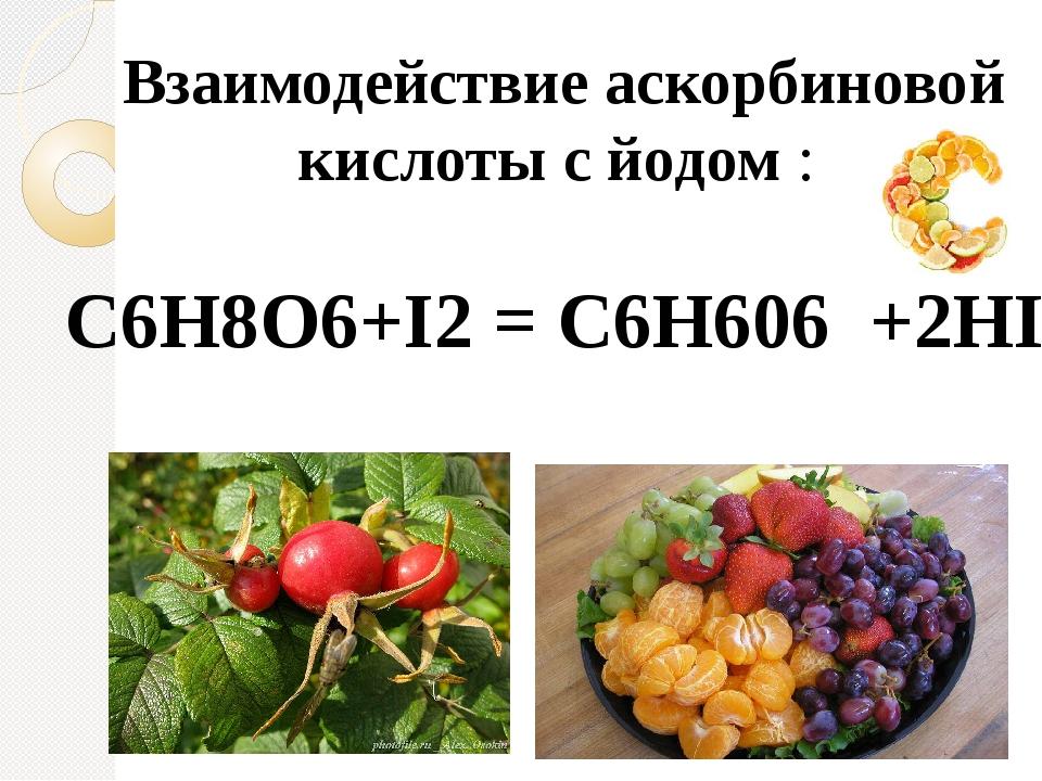Взаимодействие аскорбиновой кислоты с йодом : C6H8О6+I2= C6H606 +2HI