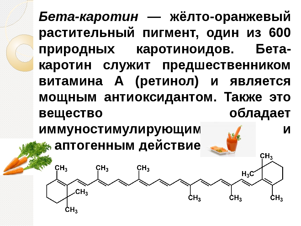 Бета-каротин — жёлто-оранжевый растительный пигмент, один из 600 природных ка...