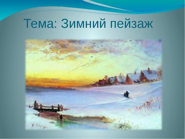 Тема: Зимний пейзаж
