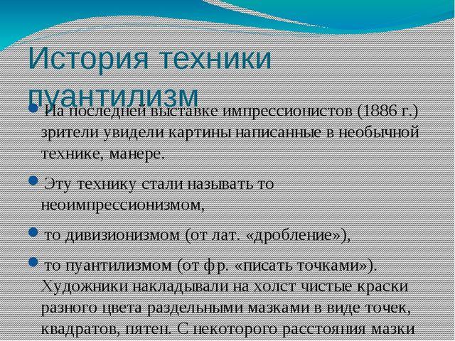 История техники пуантилизм На последней выставке импрессионистов (1886 г.) зр...