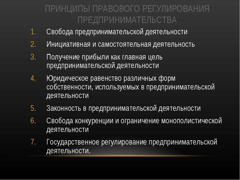 ПРИНЦИПЫ ПРАВОВОГО РЕГУЛИРОВАНИЯ ПРЕДПРИНИМАТЕЛЬСТВА Свобода предпринимательс...
