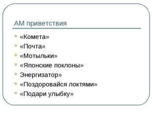 АМ приветствия «Комета» «Почта» «Мотыльки» «Японские поклоны» Энергизатор» «П